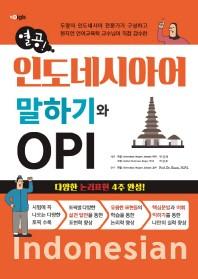 인도네시아어 말하기와 OPI(CD1장포함)