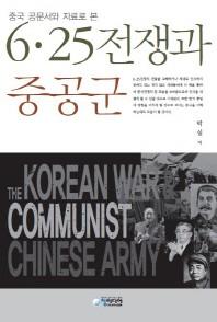 6.25 전쟁과 중공군(중국 공문서와 자료로 본)(양장본 HardCover)
