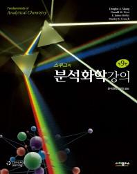 분석화학강의(스쿠그의)(9판)