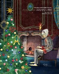 크리스마스 캐럴(아름다운고전시리즈 21)(양장본 HardCover)