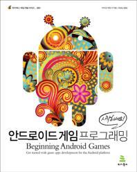 안드로이드 게임 프로그래밍(위키북스 게임 개발 시리즈 1)