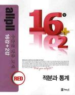 적분과 통계(RED)(16+2)(2010)(ALLPLL)