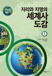 지도로 읽는다 지리와 지명의 세계사 도감. 1