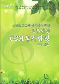 2부 편성 CCM성가합창 VOL. 2(소규모 그룹과 성가대를 위한)