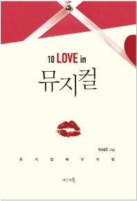 10 LOVE in 뮤지컬