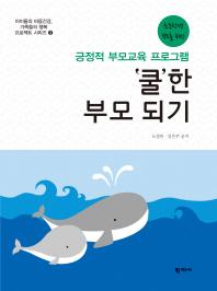 '쿨'한 부모 되기(초등학생 부모를 위한)(아이들의 마음건강, 가족들의 행복 프로젝트 시리즈 3)