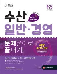 수산 일반 경영 문제풀이로 끝내기!(2016)(개정판)