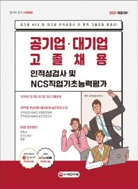 공기업ㆍ대기업 고졸채용 인적성검사 및 NCS직업기초능력평가(2020)