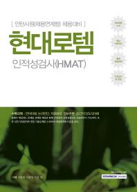 현대로템 인적성검사(HMAT)