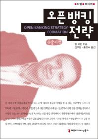 오픈 뱅킹 전략(큰글씨책)
