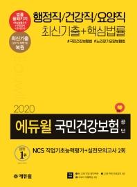 국민건강보험공단 NCS 직업기초능력평가+실전모의고사 2회(2020)