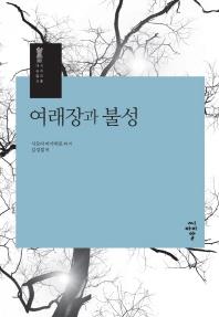 여래장과 불성(대승불교 시리즈 8)(양장본 HardCover)