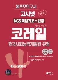 코레일(한국철도공사) NCS 직업기초+전공 한국사회능력개발원 유형 봉투모의고사 4회분: 사무영업(2020)(고