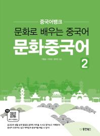 문화중국어. 2