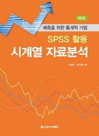 SPSS 활용 시계열 자료분석(3판)
