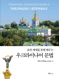 우크라이나어 문법(표와 예제를 통해 배우는)