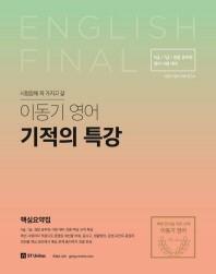 이동기 영어 기적의 특강(2018)(시험장에 꼭 가지고 갈)