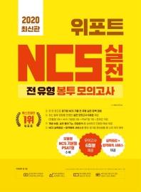 NCS 실전 전 유형 봉투모의고사(모듈형/NCS기본형/PSAT형)(2020)