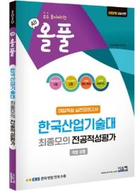 한국산업기술대 최종모의 전공적성평가(봉투)(2020)(올풀)