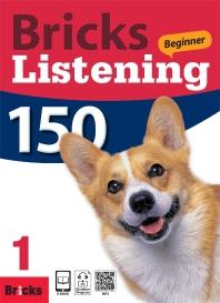 Bricks Listening Beginner 150. 1(CD1장포함)