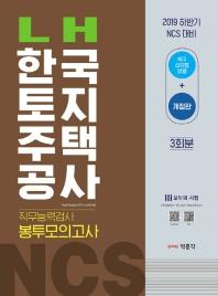 LH한국토지주택공사 직무능력검사 3회 봉투모의고사(2019 하반기)