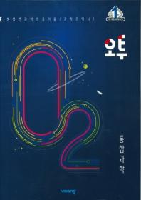 고등 통합과학(2021)