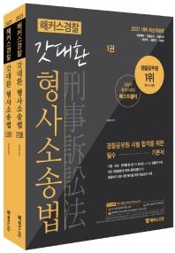 갓대환 형사소송법 기본서 세트(2021)(해커스경찰)(개정판)(전2권)