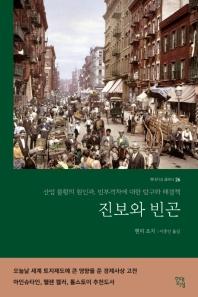 진보와 빈곤(현대지성 클래식 26)