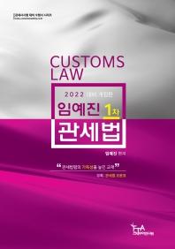 임예진 1차 관세법(2022대비)(개정판)
