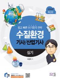 수질환경기사 산업기사 실기(2016)(2판)
