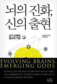 뇌의 진화  신의 출현