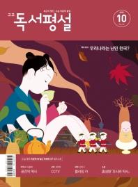 고교독서평설 (10월호)