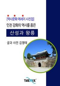 인천 강화의 역사를 품은 산성과 왕릉