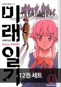 미래일기 12권 완결 세트