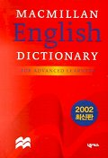 MACMILLAN ENGLISH DICTIONARY(PAPER BOOK INCLUDES CD-ROM)