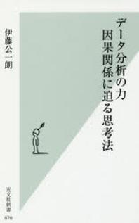 [해외]デ-タ分析の力 因果關係に迫る思考法