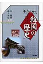年表で見る韓國の歷史 [일본서적] /새책수준  ☞ 서고위치:RW +1