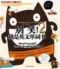 별소 아시영문단사서. 2  別笑 我是英文單詞書. 2