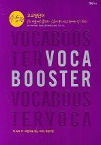 VOCA BOOSTER (2008)(고교영단어 수능편)