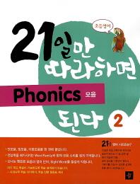21일만 따라하면 Phonics 된다. 2: 모음(초등영어)(CD1장포함)