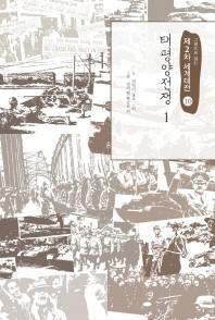 제2차 세계대전. 10: 태평양전쟁(1)(그림으로 읽는)
