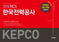 NCS 한국전력공사(KEPCO) 최신기출 2회분 + 봉투모의고사 4회분(2018)