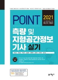 측량 및 지형공간정보기사 실기(2021)(Point)(19판)