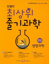 최상위 줄기과학 중등 생명과학(2019)(안쌤의)