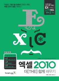 엑셀 2010 더 쉽게 배우기 ///OO1