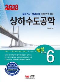 상하수도공학(2018)(핵심시리즈 6)