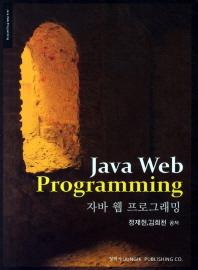 자바 웹 프로그래밍 /새책수준 ☞ 서고위치:GZ 5