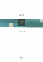 배꼽 (초판2쇄) [상현서림] / :☞ 서고위치:MN 4 * [구매하시면 품절로 표기됩니다]