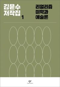 리얼리즘 미학과 예술론(김윤수 저작집 1)(양장본 HardCover)