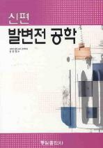 발변전 공학(신편)(2판)